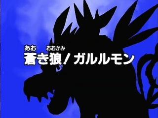 The Blue Wolf! Garurumon