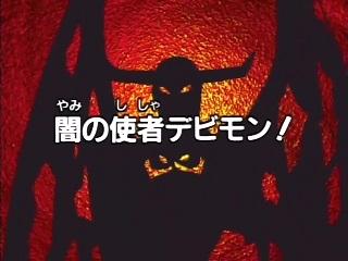 Messenger of Darkness Devimon