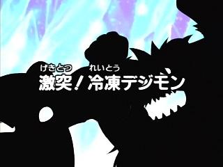 Clash! Freezing Digimon