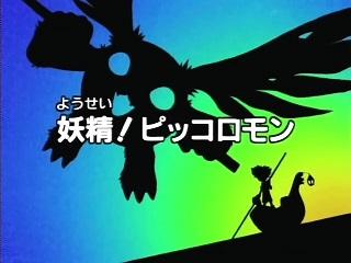 A Fairy! Piccolomon