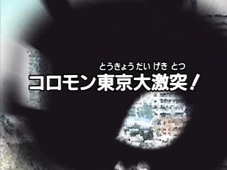 Koromon, the Great Clash in Tokyo!