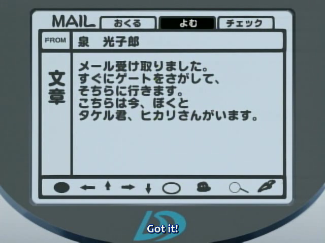 ''I got your mail. Looking for a gate, then I'll head there. Right now, Takeru and Hikari are with me here.''