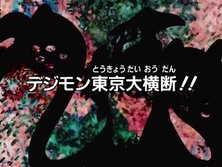 Great Digimon Crossing in Tokyo!!