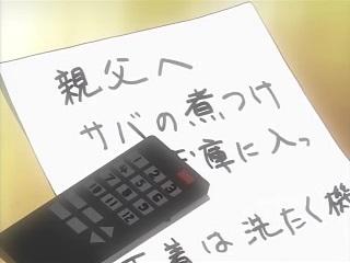 "A handwritten note reading, in Japanese: ""Oyaji he, SABA no nikete reizouko ni iri, shitagi wa sentakuki"", where it cust off; in English, this means: ""To Dad, there's boiled mackerel in the fridge and underwear in the washing machine."""